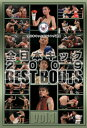 【DVD】全日本キック2009 BEST BOUTS vol.1