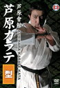 【DVD】芦原會館芦原カラテ 型