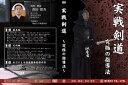 【DVD】実戦剣道〜究極の指導法〜