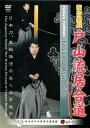 【DVD】戸山流居合道日本刀、実戦操法のあくなき追求