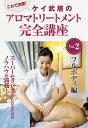 【DVD】ケイ武居のアロマテラピートリートメント完全講座Vol.2 フルボディ編