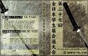 【DVD】第27回全日本学生居合道大会