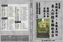 【DVD】名人の技を極める2〜箱根大会・京都大会〜