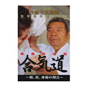 【DVD】斉藤守弘師範 壮年期の貴重映像合気道〜剣、杖、体術の理合〜
