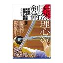 【書籍】秘伝 天然理心流剣術武州の実戦剣法の秘技と極意