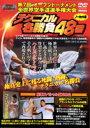 【DVD】極真カラテ 第7回全世界空手道選手権大会テクニカル名勝負48番
