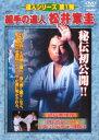 【DVD】極真カラテ 達人シリーズ第1弾組手の達人 松井章圭
