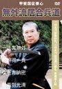【DVD】甲斐国征泰心無外流居合兵道