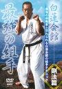 【DVD】白蓮会館 剛法篇最強の組手