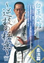 【DVD】白蓮会館 柔法篇〜逆技の極意〜