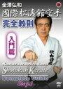 【DVD】金澤弘和 國際松濤館空手完全教則 入門篇