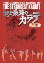 【DVD】地上最強のカラテ全集 DVD-BOX