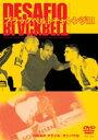 【DVD】ブラックベルト・チャレンジ3