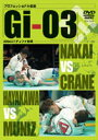 【DVD】プロフェッショナル柔術 Gi-03