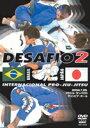 【DVD】DESAFIO-2プロフェッショナル柔術