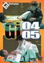 【DVD】プロフェッショナル柔術 Gi04-05