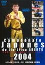 【DVD】全日本ブラジリアン柔術オープントーナメント2004Campeonato Japones de Jiu-JitsuABERTO 2004