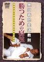 DVD>スポーツ>格闘技・武道>柔道商品ページ。レビューが多い順(価格帯指定なし)第3位
