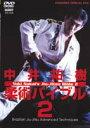 【DVD】中井祐樹 柔術バイブル2