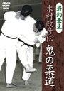 【DVD】岩釣兼生木村政彦伝 鬼の柔道