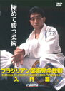 【DVD】ブラジリアン柔術完全教則 入門篇