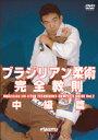 【DVD】ブラジリアン柔術完全教則 中級篇