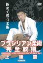 【DVD】ブラジリアン柔術完全教則 上級篇