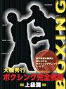 【DVD】大橋秀行ボクシング完全教則 上級篇