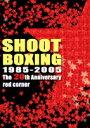 【DVD】SHOOTBOXING1985-2005 The 20th AnniversaryRED CORNER