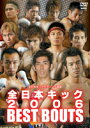 【DVD】全日本キック2006 BEST BOUTS