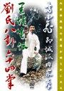 【DVD】印誠派内家拳 王培生伝劉氏八卦六十四掌