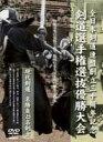【DVD】全日本剣道連盟創立三十周年記念剣道選手権選抜優勝大会DVD-BOX