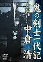 【DVD】鬼の剣士一代記 中倉 清
