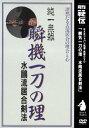 【DVD】瞬気一刀の理 水鴎流居合剣法