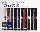 【寶船(ほうせん)】『方石の書』竹刀袋 L3本入(ネーム刺繍必須)