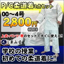 P/C柔道着3点セット(道衣・パンツ・帯)【00号〜4号サイズ】ポリエステル・綿(コッ