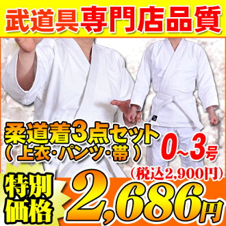 Judo wear street clothes, pants, and belt set 3-point