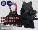 フィットステッチ 5ミリ織刺 剣道防具セット【剣道具・剣道防具セット】