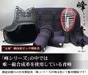 ミツボシ製『峰』シリーズ『青峰』(せいほう)6mmミシン人工革防具セット【剣道具・剣道防具セット】