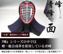 ミツボシ製『峰』シリーズ『青峰』(せいほう)6mmミシン人工革防具 面単品【剣道防具】