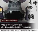 ミツボシ製『峰』シリーズ『青峰』(せいほう)6mmミシン人工革防具 胴単品【剣道防具】