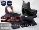 フィットステッチ 3ミリクラリーノ 剣道防具セット【剣道具・剣道防具セット】