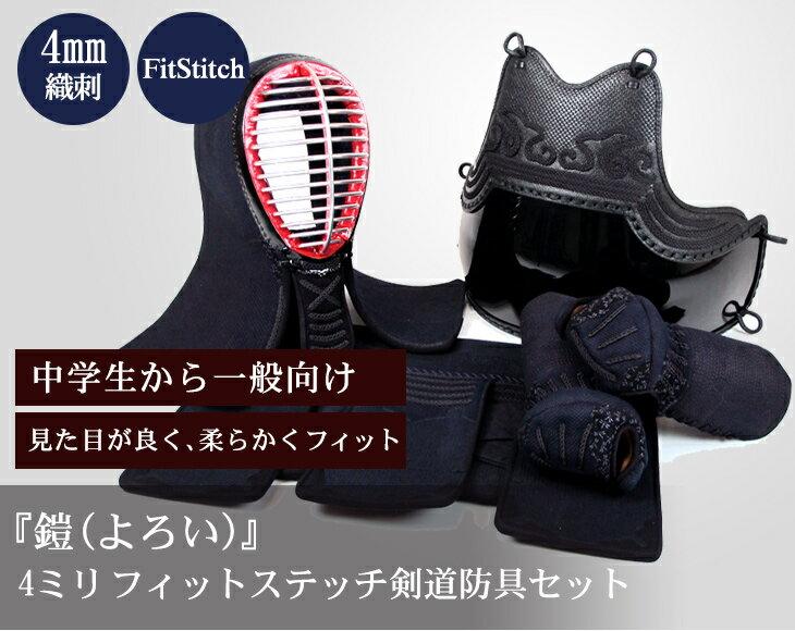 フィットステッチ『鎧』4ミリ織刺 剣道防具セット【剣道具・剣道防具セット】