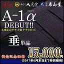 A-1α 垂【剣道具・剣道防具・垂・単品】