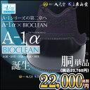 【予約商品】A-1αバイオクリーン 胴単品【剣道具・剣道防具...