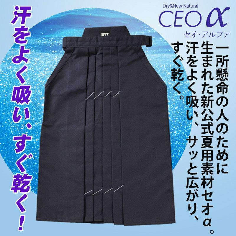 セオ・アルファエステル剣道袴【剣道袴 剣道 袴 】