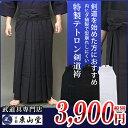 特製テトロン剣道袴(紺・白・黒)(内ひだ縫製)【剣道袴】