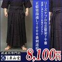 正藍染湯通し7000番剣道袴