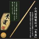 小判型剣道竹刀『朱雀(すざく)』37