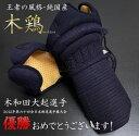 【純国産甲手】「木鶏」5mm刺 紺奴甲手【剣道具・剣道防具・甲手・小手】